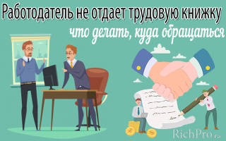 Фирмы больше не существует,а работодатель не отдает трудовую книжку?