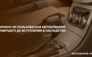 Как ездить на авто умершего