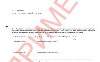 Какие документы требуется предоставить дополнительно при регистрации ООО?