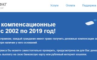 Можно ли предложить оплатить компенсацию моему представителю в РФ?
