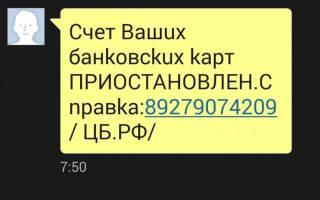 СМС от ЦБ РФ о прирстановке действия банкоской карты