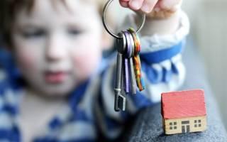 Покупка квартиры через опеку в т.ч. Ипотека