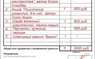 Почта россии скачать бланк уведомления о вручении для распечатывания
