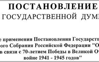 Амнистия в честь 70 лет Великой Отечественной Победы