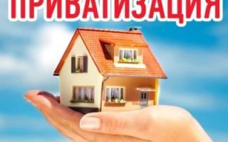 Необходимые документы для приватизации квартиры в другом городе?