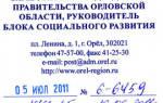 Письмо об участии представителя министерства в конференции