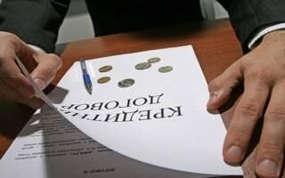 Возможно ли оспорить подписанный кредитный договор?
