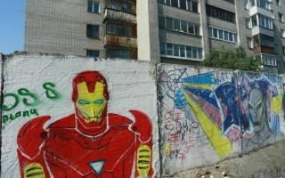 Надпись на стене здания