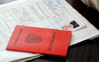 Забрали военный билет в военкомате