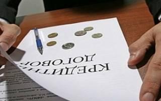 Каковы последствия, если кредитный договор не был заключен?