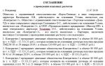 Соглашение о зачете аванса по другому договору