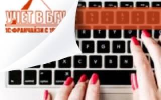 Как заполнить 128 форму за полугодие 2019