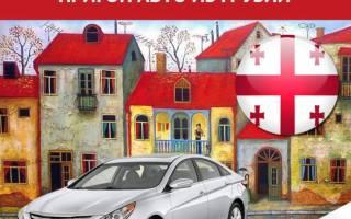 Могу ли я ездить по России на грузинском автомобиле?
