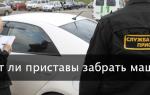 Кто оплачивает хранение авто,если приставы его арестовали?
