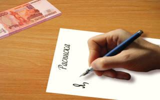 Как правильно составить расписку на взыскание долга за землю