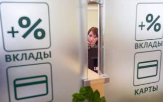 Запрет на открытие счета физическому лицу