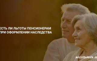 Налог с пенсионера при оформлении наследства