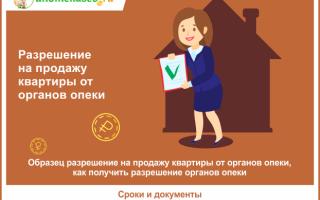 Как нам получить разрешение органов опеки на продажу квартиры?