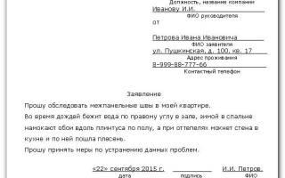 Заявление в управляющую компанию о протечке швов образец