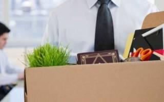 Могут ли меня уволить без моего согласия?