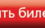 Проезд в электричках для многодетных семей москва
