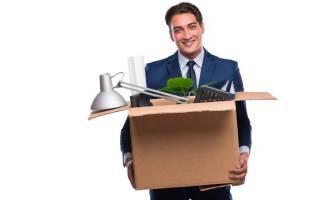 Могу ли я добиться увольнения по семейным обстоятельствам?