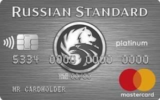 Кредит банка Русский стандарт