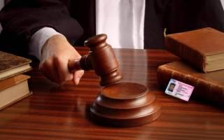Как выиграть суд, чтоб не лишиться прав водительских?
