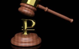 Законность вынесения определения о повороте исполнения решения суда