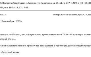 Образец письма о реорганизации предприятия для контрагентов