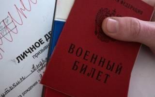 Необходимо ли менять военный билет при смене фамилии