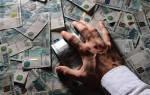 Отмывание денег через ооо