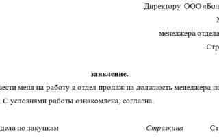 Образец заявления начальнику цеха о переводе в другой цех