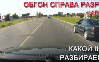 Разрешен ли обгон справа на двухполосной дороге