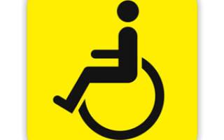 Эвакуация автомобиля инвалида со стоянки, предназначенной для инвалидов