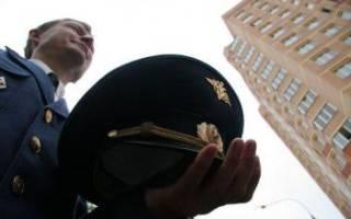 Обеспечение жильём военнослужащего органов ФСБ при увольнении на пенсию