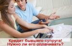 Как избежать выплаты долга по кредиту за бывшего мужа?