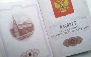 Могу ли я поменять фамилию при получении паспорта?
