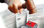 Как можно выкупить арестованную недвижимость?