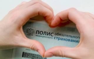 Зарегистрировать в москве полис омс другого региона