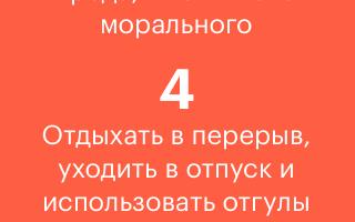 Защита прав работника, без ТК РФ