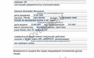 Доверенность от физлица на получение документов в бти