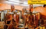 Какие необходимы документы для открытия пивоварни?