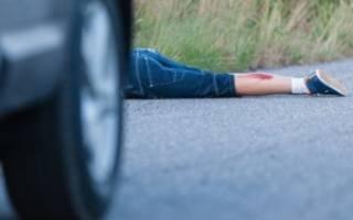 Что грозит водителю, если он сбил человека?