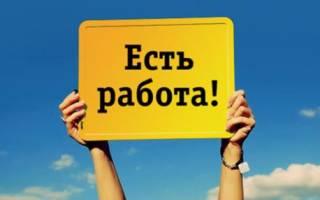 Работа для бывших осужденных в москве и области
