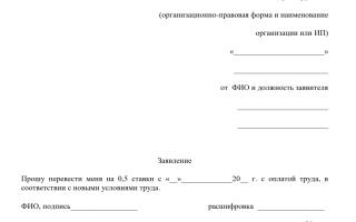 Дополнительное соглашение о переводе на 0 5 ставки образец