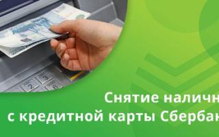 Банковская комиссия за снятие средств с кредитной карты