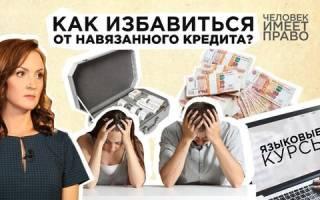 Как можно отказаться от кредита, навязанного мошенниками?