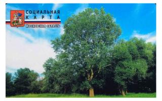 Где получить социальную карту пенсионеру московской области
