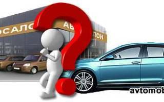 Как ускорить получение автомобиля из автосалона?
